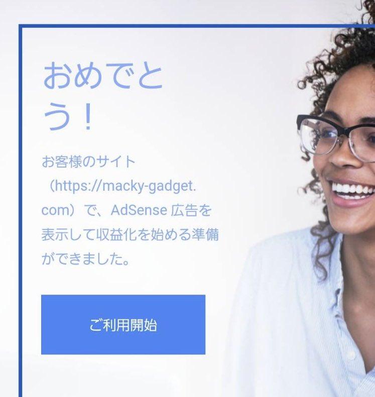 無事、Googleアドセンス合格しました✨  #ブログ #blog #ブログ初心者 #ブログ初心者さんと繋がりたい  #ブログ初心者と繋がりたい #ブログ仲間と繋がりたい #マッキー #ガジェット #Macky #Gadget #Google #グーグル #AdSense #アドセンス #GoogleAdSense