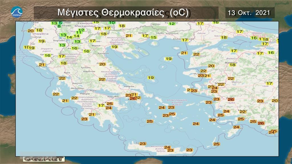 13 Oct 2021 -#Temperatures over #Greece  #MIN  Florina  7.0 °C Konitsa 6.0 °C Ioannina  5.0 °C Tripoli Airport 5.0 °C Kastoria Airport  5.0 °C  #MAX Elliniko 26.0 °C Argos 25.0 °C Milos  25.0 °C Karpathos 25.0 °C Naxos  25.0 °C @News247gr  @EMY_HNMS