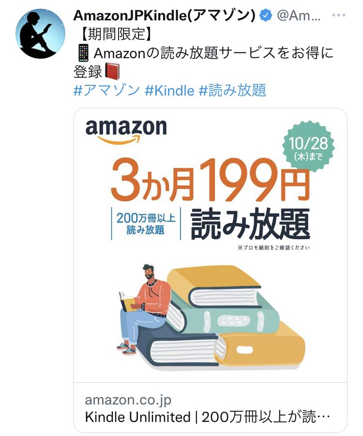 自己投資をしろ!暗に自分の売ってる情報商材を買え!みたいな教育ツイートではないけど、普通に本を読むだけでもええんやで。Amazon Kindle unlimited が安くていい。もちろんこれは画像貼り付け。アフィリエイトじゃない😆やるなら今!!
