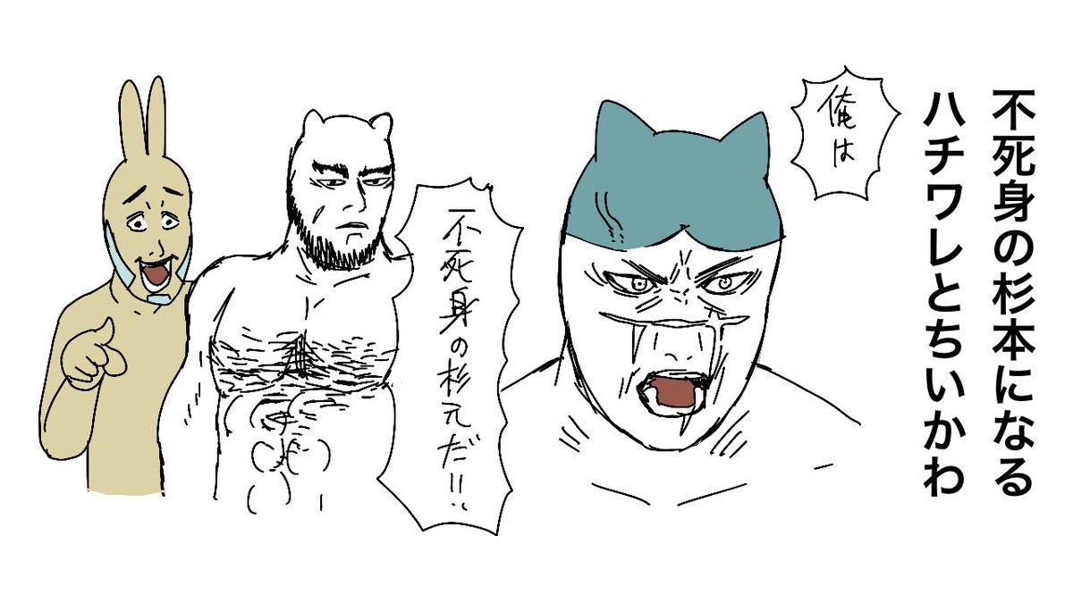 RT @sho_ni_555: 不死身の杉元 になる ハチワレ と ちいかわ https://t.co/E10gzhdKj4