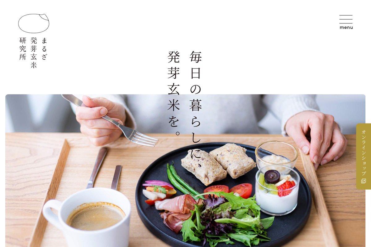 まるざ発芽玄米研究所 自然栽培の発芽玄米専門店のWebデザイン紹介 →