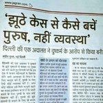 Image for the Tweet beginning: #mentoo #ABLANARI #niruparoy #fakecases #womenempowerment