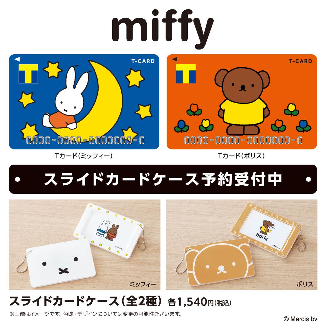 \#miffy×Tカード/ 「#ミッフィー」「#ボリス」デザインのTカードが登場🐰🐻🌟 モバイルTカードでもデザイン表示可能📱🎶  オリジナルグッズもWEBにて予約受付中✨ ご予約は👉