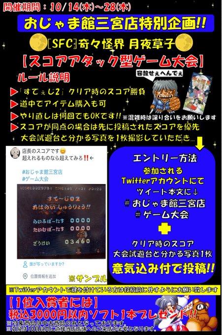 10月のゲーム大会スタート!!