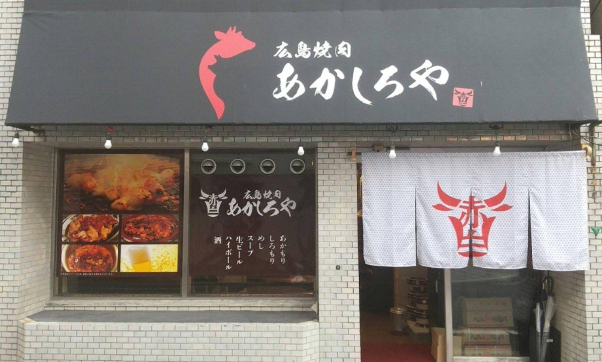広島市内3店舗本日より通常営業!来てね😇①広島焼肉あかしろや💪🥓🥩🍺 ブチうまホルモンとコウネもあるよ②Luv 💖 WINE 🍾🥗🍸🧀🍷 イケメンおるよ➂Luv 💖 ODEN 🍢🎏🍡🎏🍻 洋風おで~ん① ②➂