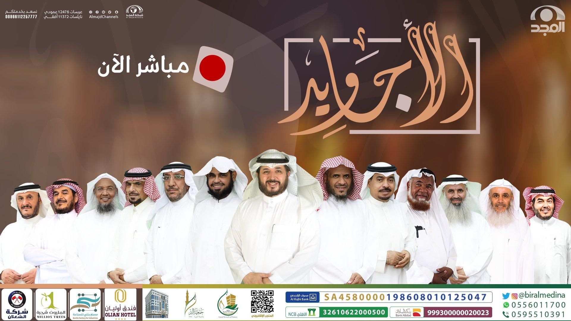 #برنامج_الاجاويد99 Twitter