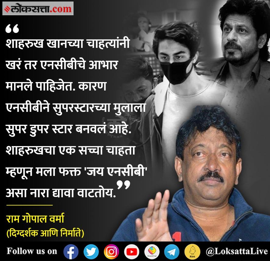 Ram Gopal Varma reacts to Aryan Khans arrest, says NCB has turned Shah Rukh Khans son into a super dup