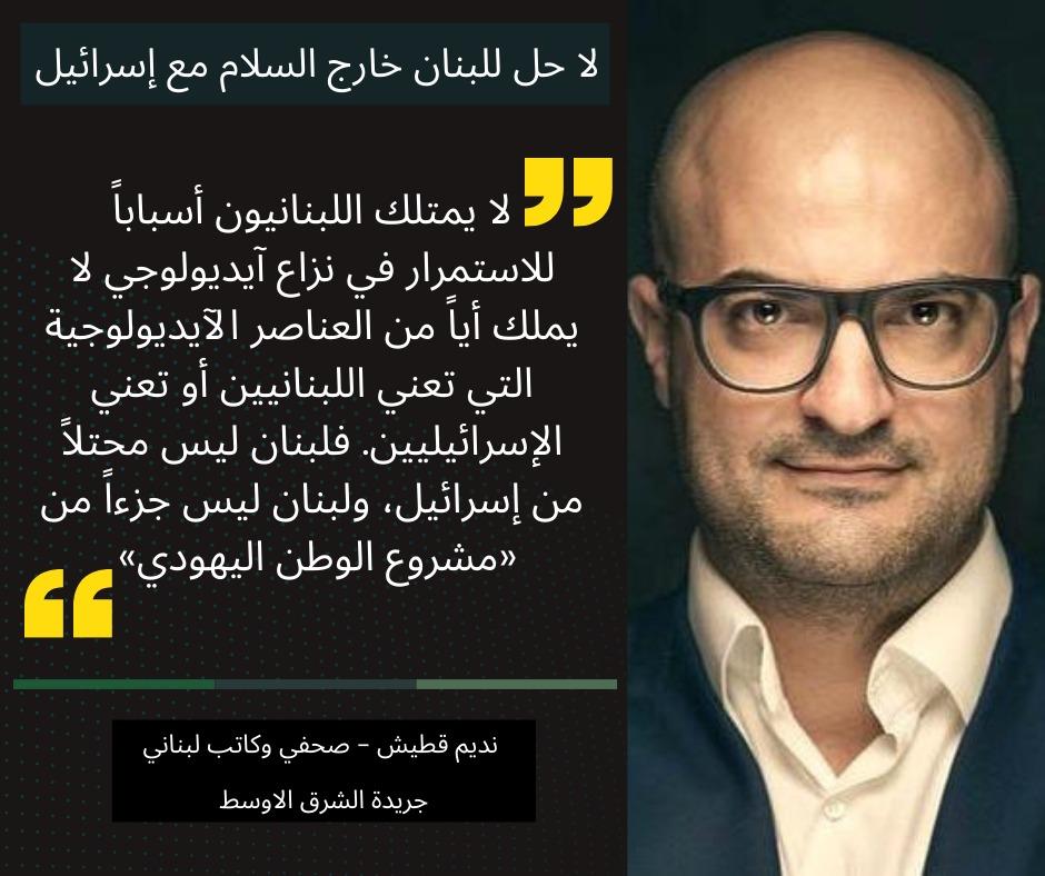 اللبناني ادرى بمصلحته  من حزب الله! الكاتب اللبناني الشجاع نديم قطيش يقول ما