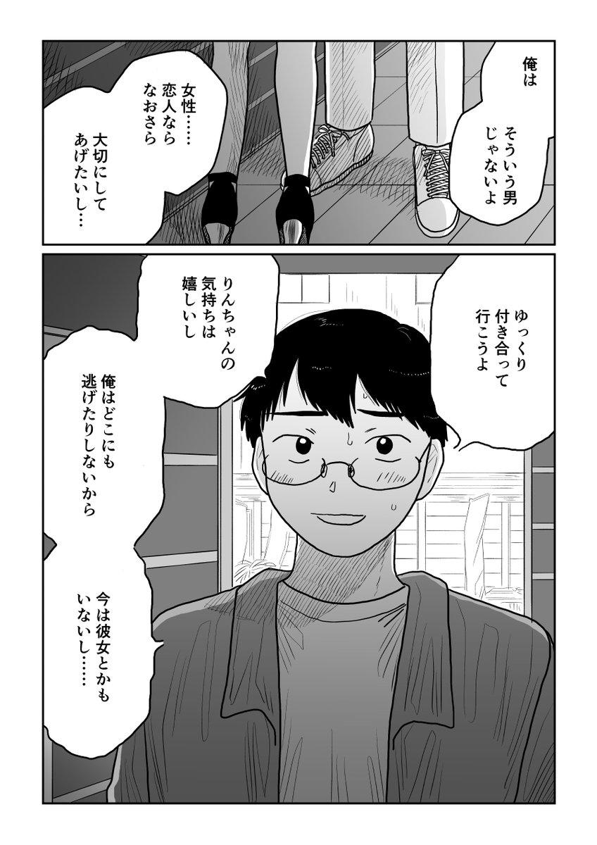 恋マト 花田4話照れ隠し