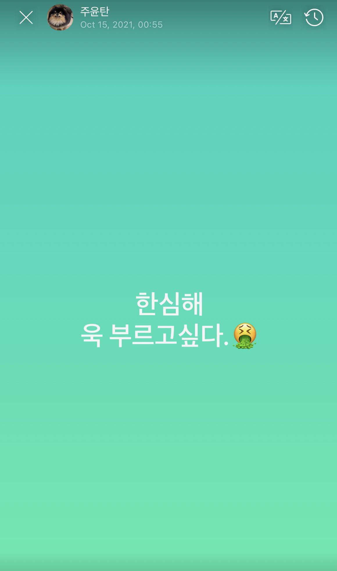 O Tae Twitter