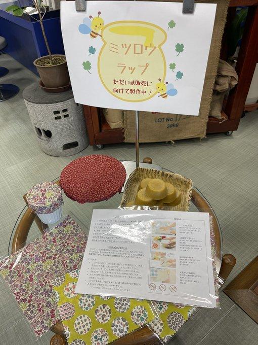 養蜂家の山人家さんの蜜蝋を使ったミツロウラップを近々販売します。 https://t.co/5xHq821hDp