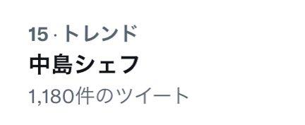 中島シェフ Twitter