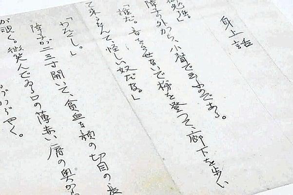 【貴重】森鴎外の直筆原稿、新潮社社長室の大掃除で見つかる鴎外の直筆原稿が見つかるのは珍しいという。このほかにも、文芸雑誌が実施した文章指南のアンケートに夏目漱石が答えたものや、二葉亭四迷、島崎藤村、有島武郎ら計18人の原稿や手紙が見つかった。