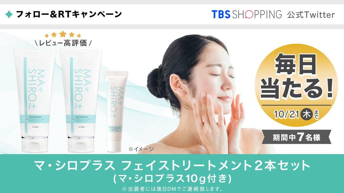 TBSショッピング【公式】様が開催中のキャンペーン画像12487