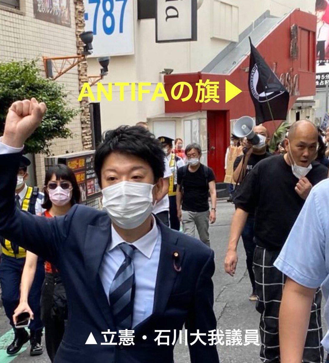 極左集団、Antifaのデモを先頭で扇動する立憲民主党、石川大我。これが国会議員の仕事ですか? #立憲民主党の真実を知らしめる