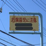 道で見かけた標識が怖すぎる!「危険園児に注意」となっているw