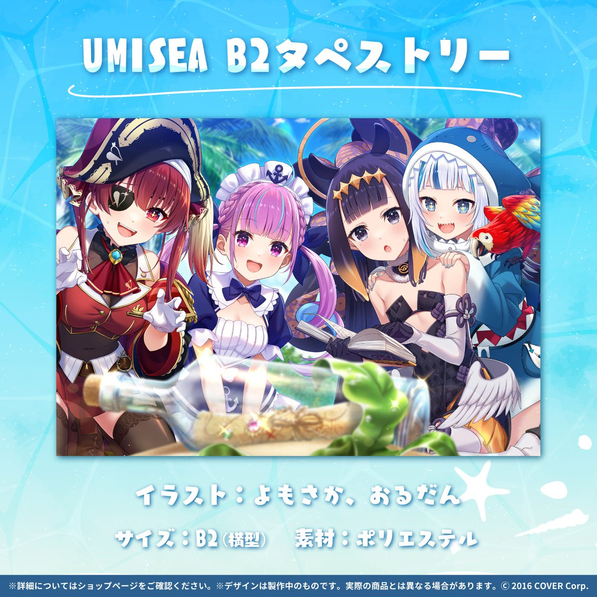 "UMISEAグッズ情報が出ましたね〜🥳🌊#UMISEA""UMISEA"" to Release Official Merchandise Today!B2タペストリー&アクキーどちらも4人らしさが出ていると思います✨19:00 JST販売開始‼[JP][EN]"