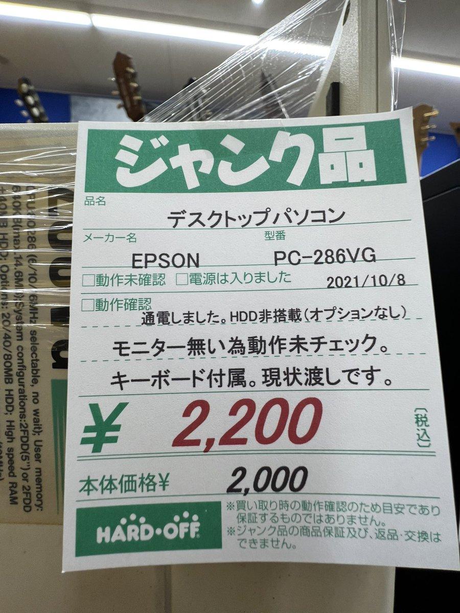 皆さん、アドバイスありがとう!! PC-286VG買いました!萎れたなけなしの2000円と部屋のスペースを犠牲に。 https://t.co/jFR4LDtITc