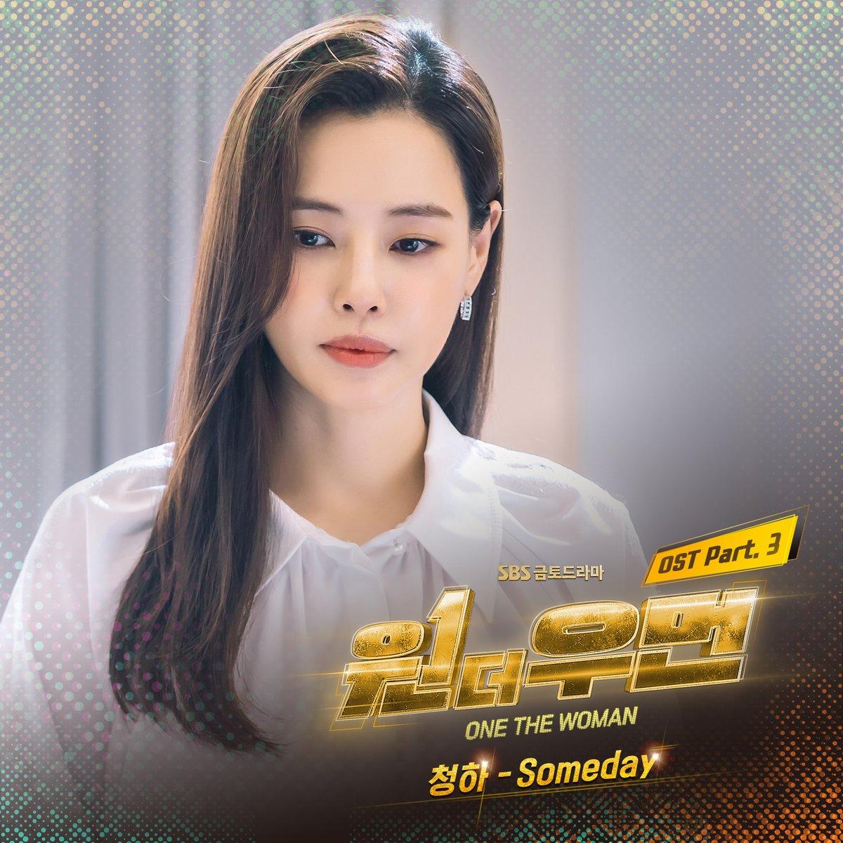 [新聞] 請夏發行《One the Women》OST《Someday》
