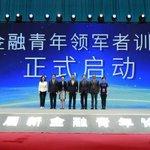 "Image for the Tweet beginning: 10月15日,以""新時代·新金融·新青年""為主題的首屆新金融青年論壇在上海舉行。當日論壇上,由上海金融業聯合會、交通銀行、中國新聞網共同發起的新金融青年領軍者計劃正式啟動。"
