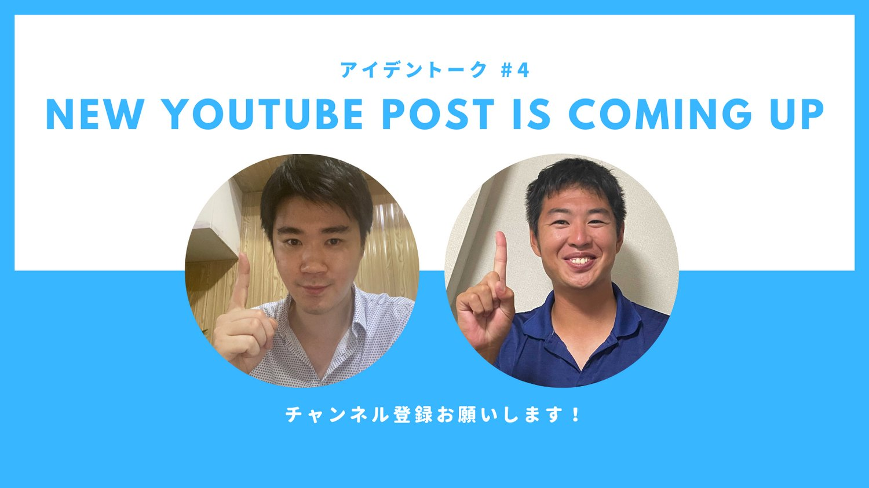 Image for the Tweet beginning: YouTubeチャンネルで新しいエピソードがまもなく公開されます!  まだチャンネル登録まだの皆さんよろしくお願いします。  ⇨  #アイデントーク #受託開発