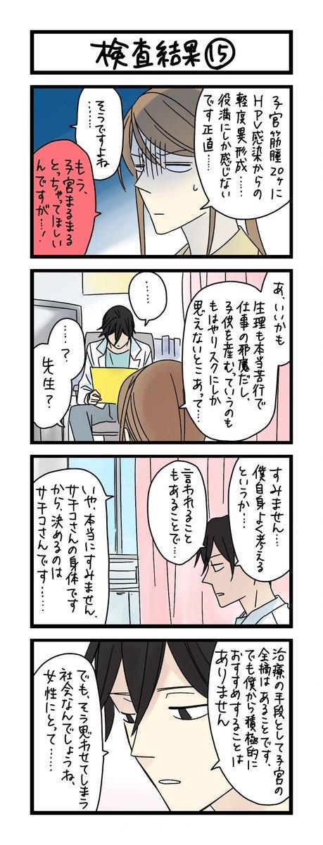 【夜の4コマ部屋】検査結果 (15) / サチコと神ねこ様 第1628回 / wako先生 – Pouch[ポーチ]