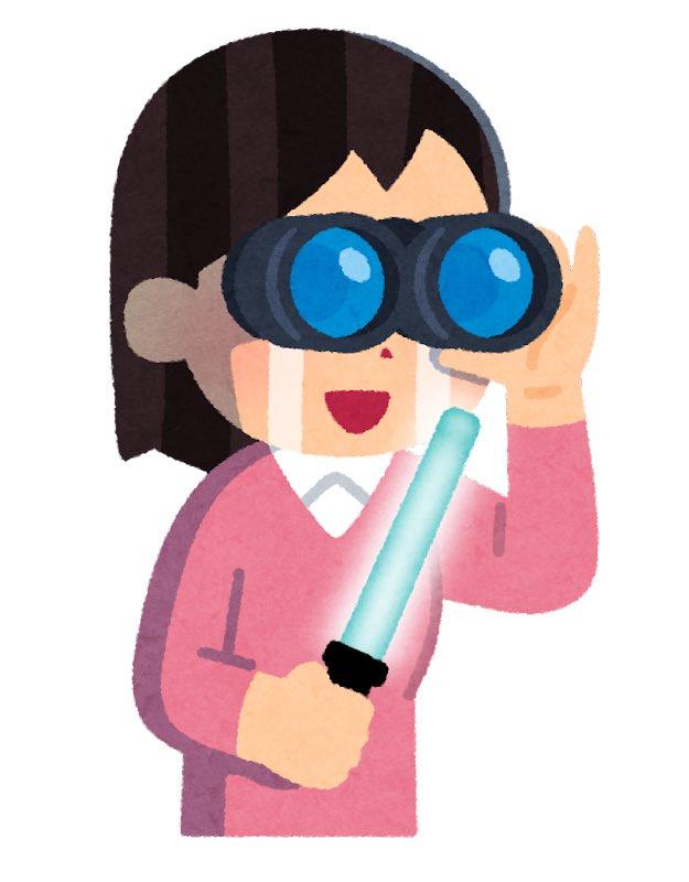 マジでこうなったんですけどマジでこうなるまではこのイラストが誇張して描いていると思うじゃん マジでこうなったんですけど双眼鏡とペンライトを持つアイドルファンのイラスト いらすとや