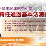 Image for the Tweet beginning: 楊潤雄:香港下學年起津貼中小學只可聘任通過基本法測試新教師