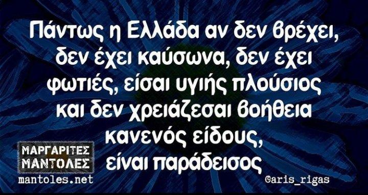 No comments 😕 #πλημμυρες #κακοκαιρια