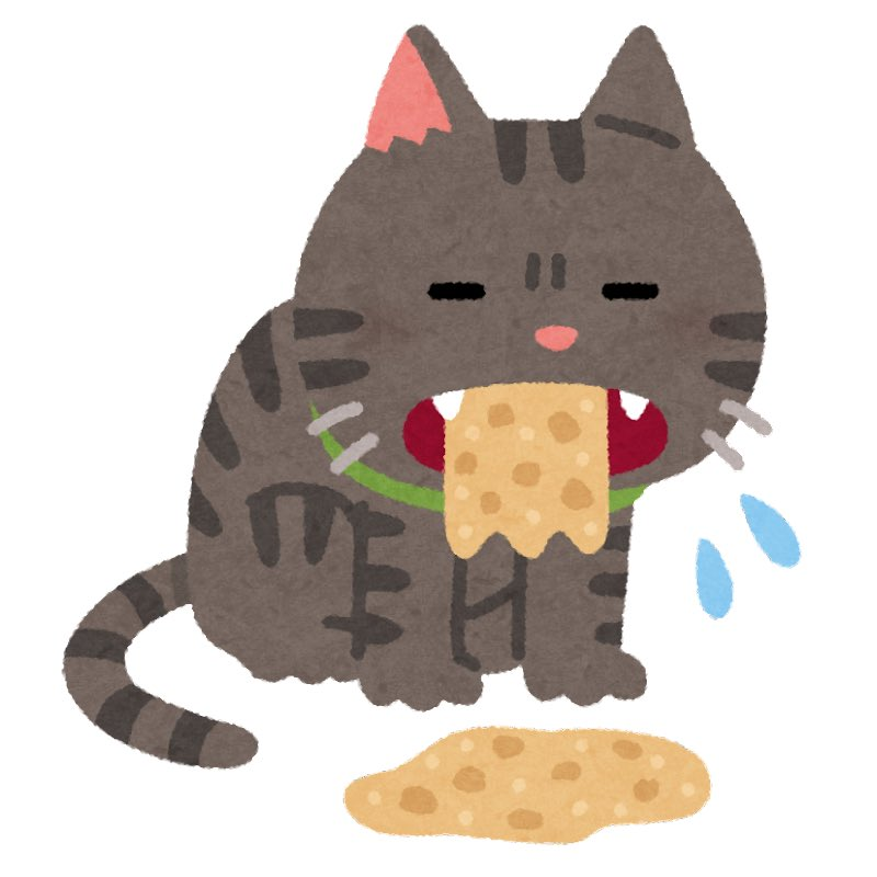 @RZLEju3OpWd6bTq @clerdelune8833 おえwwwwwwwwww……吐く猫のイラスト いらすとや