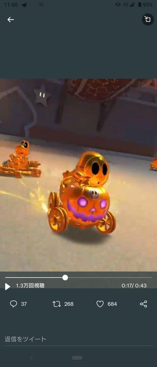 test ツイッターメディア - #マリカツ #マリオカートツアー #MarioKartTour  次のツアーはハロウィンツアーか。  新キャラはドラキュラワルイージ。 新車はドラキュラな車スパイダッシュの赤バージョンとランランタンの金バージョン 新グライダーはバサウイングの金バージョンを確認。 https://t.co/kZpm2lsFsG