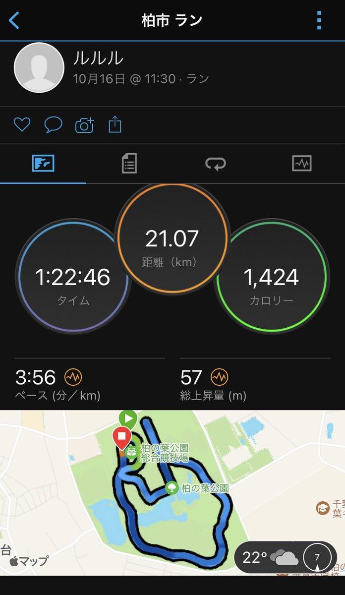 柏の葉マラソンフェスタ、ハーフ走ってきました。自己ベスト更新はなりませんでしたが、無事完走!昨日は焼き鳥屋で飲むというランナー失格の前日を過ごしてしまい、しかも5時間睡眠(でも楽しかった&美味しかった)。前回と比べ物にならないくらいキツかった😭宮新