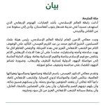 Image for the Tweet beginning: بيان من #رابطة_العالم_الإسلامي :