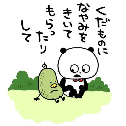 "I do things like talking. ""I do things like asking a fruit listen to my worries.""  #gokigenpanda #yujinishimura #studioUG  #illustration  #illustrator #fruit  #worries  #ごきげんぱんだ #にしむらゆうじ"