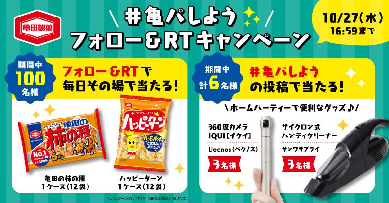 亀田製菓【公式】様が開催中のキャンペーン画像12477