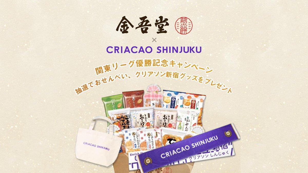 Criacao Shinjuku クリアソン新宿様が開催中のキャンペーン画像12481