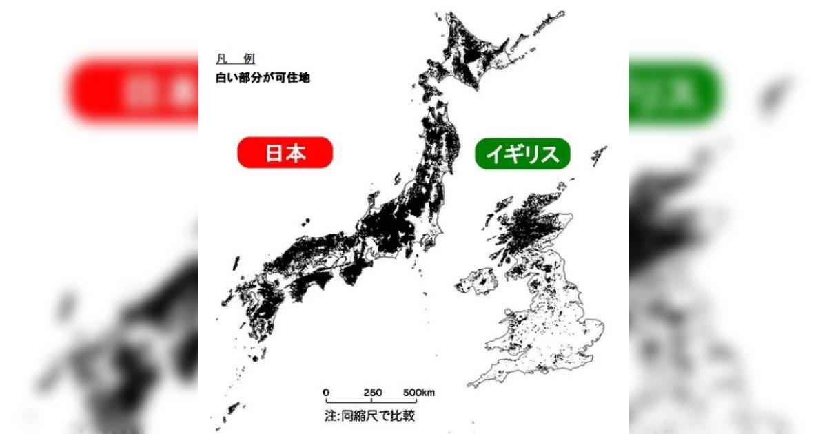 たいへん勉強になる議論。海上交通の重要性とか稲作の意味とかいろんな気づきがある。/「日本、イギリスより広くない?」「殆ど山なので実質狭い」→日本の可住地を視覚化したら、山の多さに唖然としてしまう