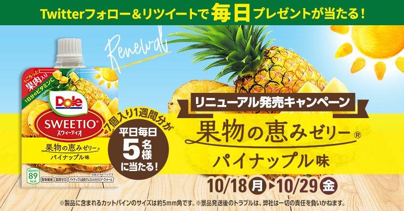 株式会社ドール(dole.co.jp)様が開催中のキャンペーン画像12445