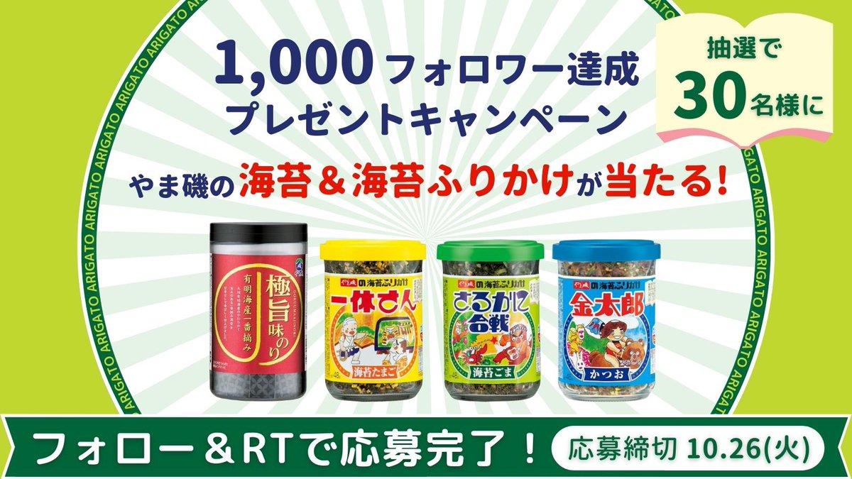 CP中🍙🎁やま磯【公式】広島の海苔屋様が開催中のキャンペーン画像12446