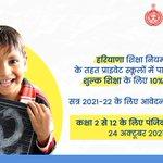 Image for the Tweet beginning: Under Haryana's Education Rule 134