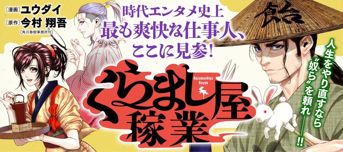 改めまして、本日より新連載が配信開始です!今村翔吾さんの人気小説『くらまし屋稼業』をコミカライズさせていただきました!どなたでも無料で読めます。よろしければ拡散にご協力いただけましたら幸いです!#くらまし屋稼業#絵柄が好みって人がいればいいなぁ