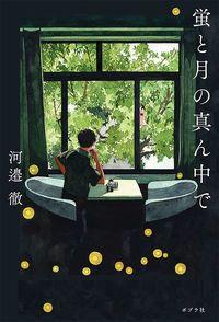 『流星コーリング』で広島本大賞を受賞した著者による青春小説自分の居場所を求める若者たちの葛藤と足掻き、その先にある確かな一歩を描いた一冊。河邉徹さん『蛍と月の真ん中で』が本日発売です。#蛍と月の真ん中で▼