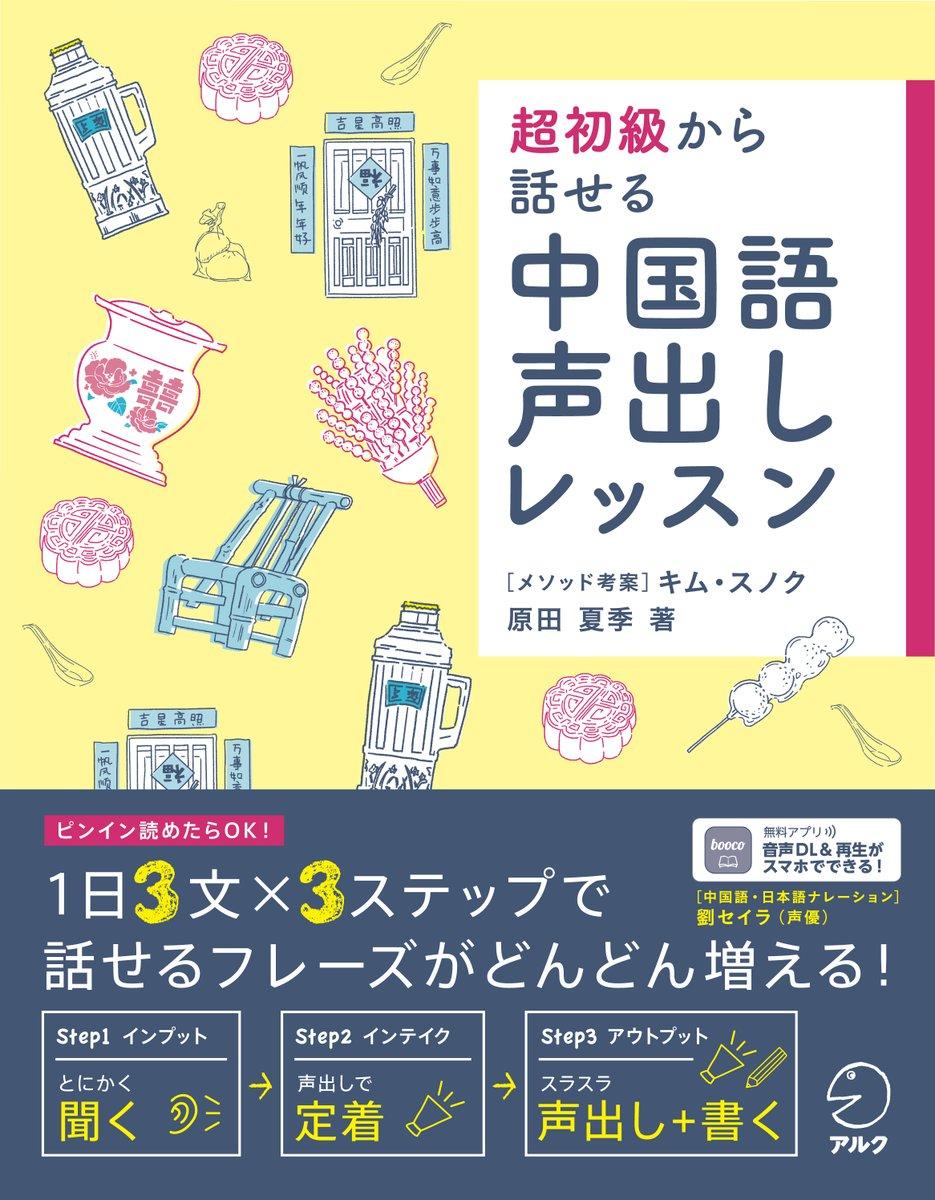 新刊『超初級から話せる 中国語声出しレッスン』の著者・原田夏季先生 @Natsuki_CHTH が【無料オンライン講座】に登場!11月17日(水)19:30より。Peatixでのお申込みが必要ですので、お早めにどうぞ。皆さんからの「発音の悩み」に関するご質問にもガンガン答えますよ~!
