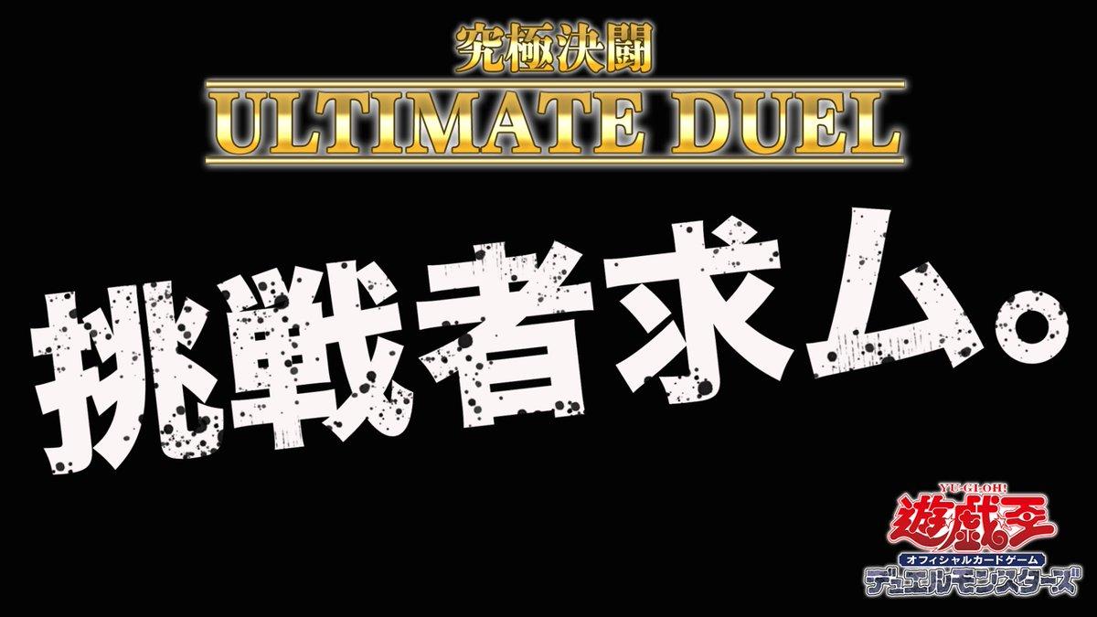 [閒聊] 日本遊戲王超大型活動:「究極決闘」