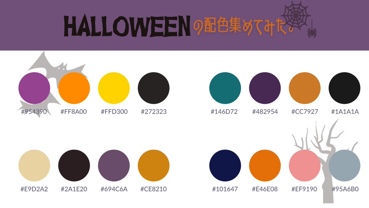 今回も可愛い配色🥺黒、紫、オレンジがメインの中で緑、ブルー系の色が入ってるとこが好き💗  #デザイン #図解 #webデザイン