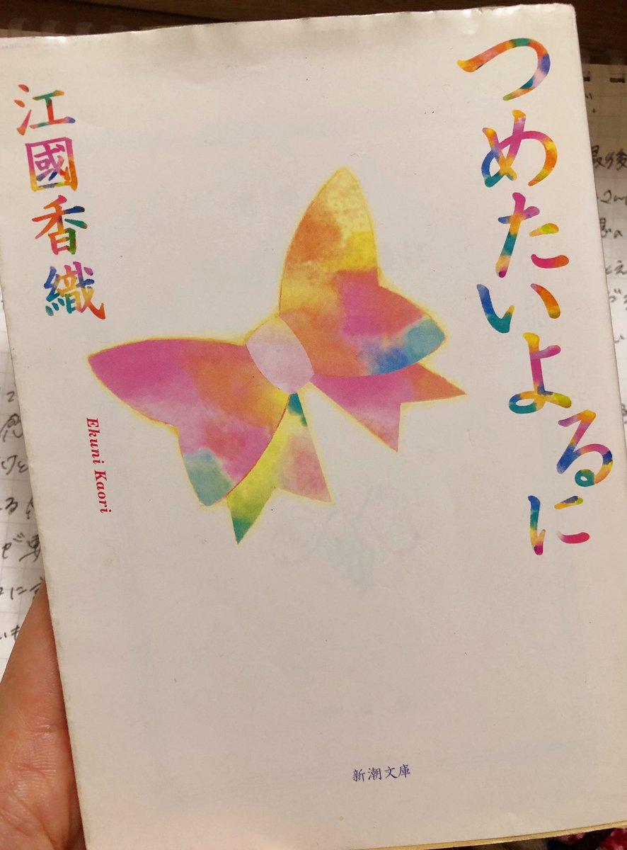 つめたいよるに/江國香織作品に表情があるなら、この本は泣き笑いみたいな顔だと思う。優しく切ない短編集。個人的には晴れた空の下でがすごい好き。最初と最後の主語の違いが切なすぎる。幸せと悲しみの大波を静かに享受する姿は、生きている、って感じるなあ。 #読了