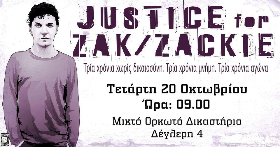 #Justice4ZakZackie Ρεπορτάζ: Κ. Γεώργιζας Στα δελτία ειδήσεων του Star στις 15:00 & στις 19:50 #starchannelnews