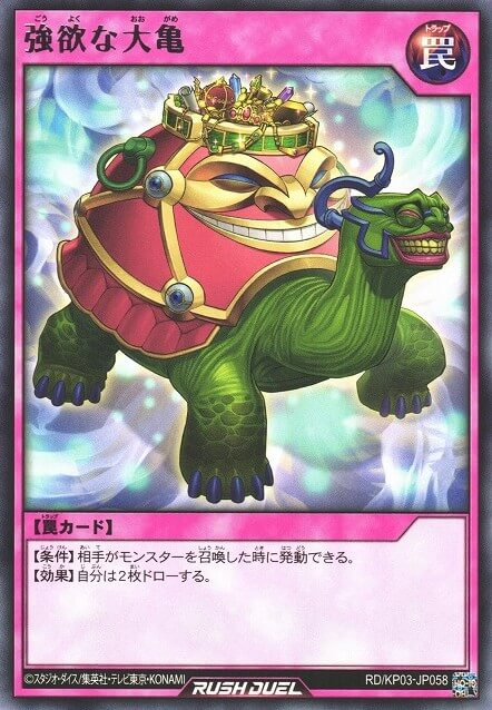 Great Turtle of Greed