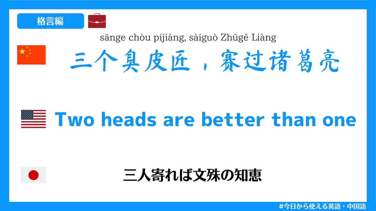 #三人寄れば文殊の知恵  を #英語 で言ってみた  #今日から使える英語・中国語