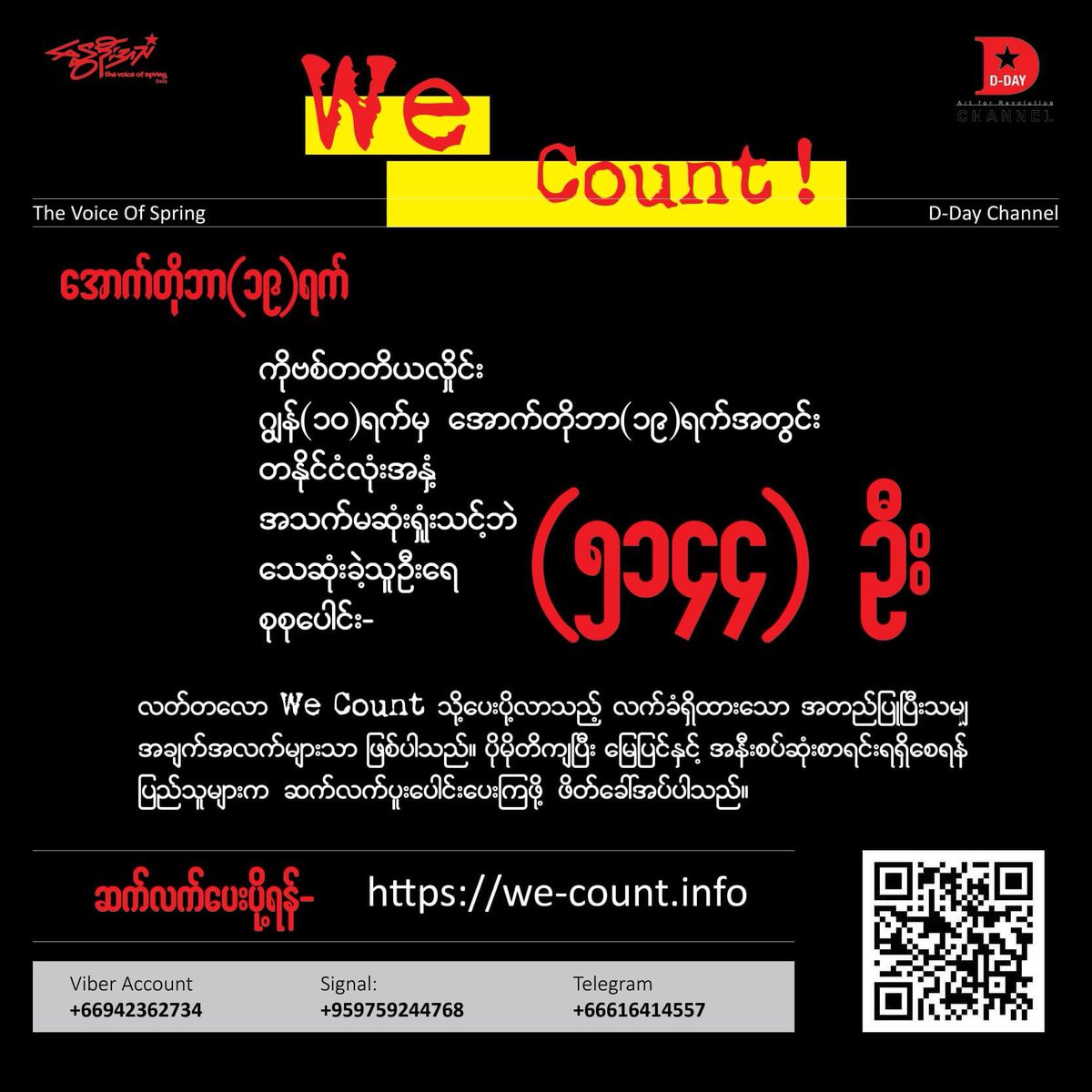 Update, Jun 10 to Oct19, Total Covid deaths: 5144  This is just a confirmed information that #wecount team have recently received. All are invited to continue to participate to obtain a list that is closer to the ground and more accurate. #Oct20Coup  #WhatsHappeningInMyanmar